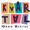 KVARTAL Юлии Шостак Логотип