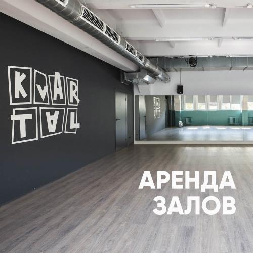 аренда залов минск, танцевальные залы, помещение для танцев