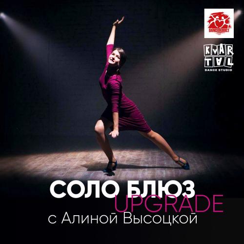 соло блюз танец, уроки соло блюза минск, Алина Высоцкая