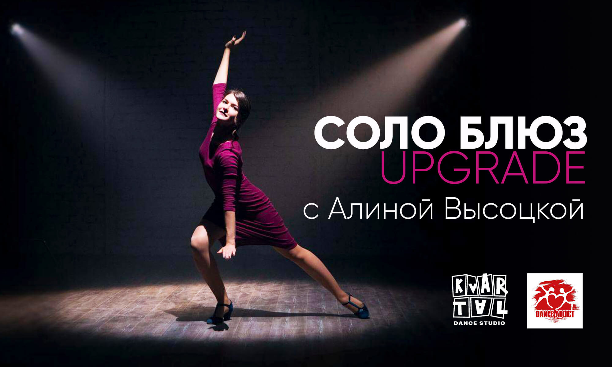 соло блюз танец, уроки соло блюза, Алина Высоцкая