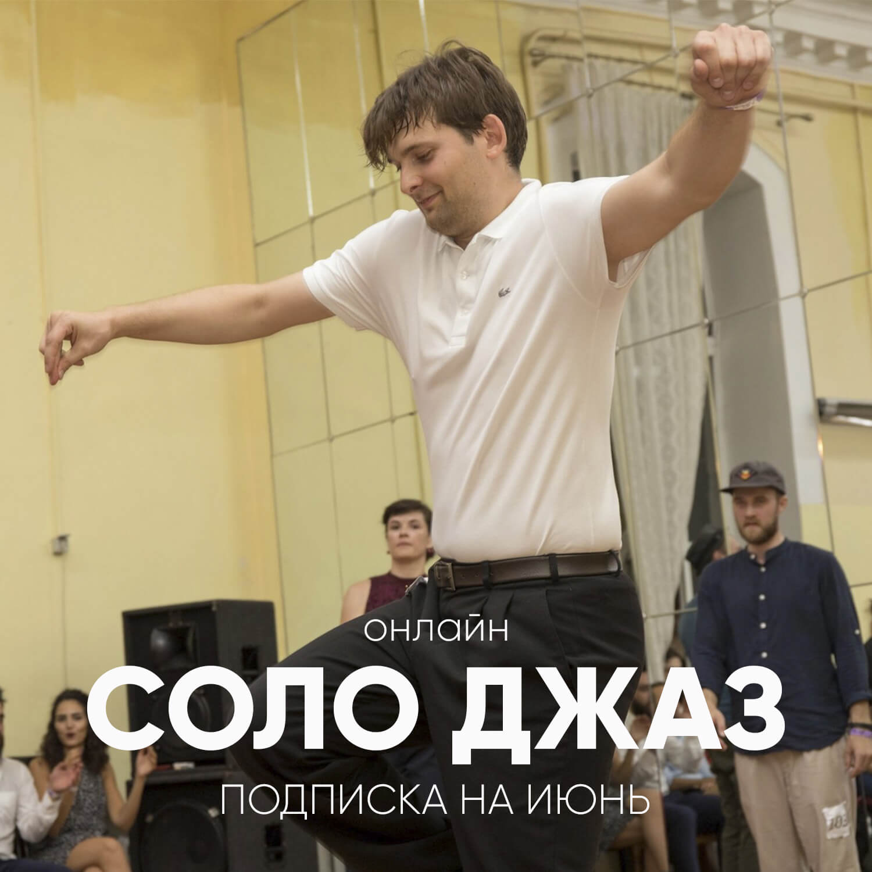 соло джаз танец, уроки соло джаза минск, Вова Марченко