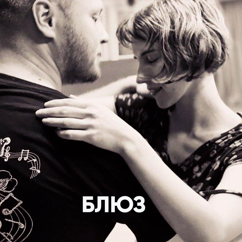 блюз танец, уроки блюза минск