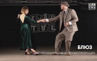 блюз танец, уроки блюза минск, Денис и Оля